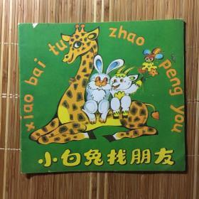 彩绘注音连环画  小白兔找朋友