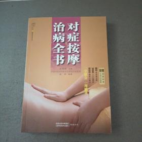 对症按摩治病全书