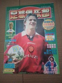 足球俱乐部 1997年第23期