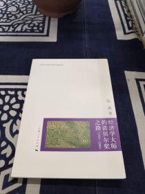 经济学大师的诺贝尔奖之路(1991-2000)