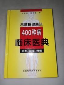 吕教授健康法400种病临床医典:刮痧 排毒 调理  精装