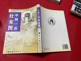 中国一百仕女图(2002年2版1印)