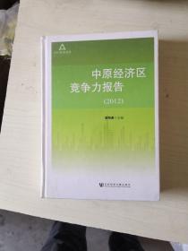 中原经济区竞争力报告.(2012)精装塑封