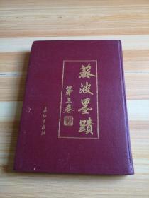 苏波墨迹.第三卷