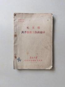 毛主席关于教育工作的指示