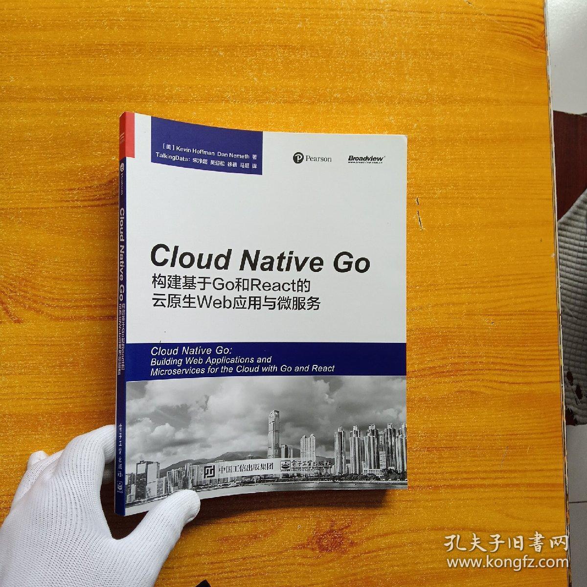 Cloud Native Go:构建基于Go和React的云原生Web应用与微服务【内页干净】