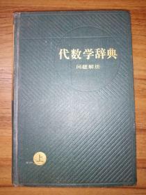 代数学辞典 问题解法(上册)
