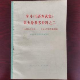 学习毛泽东选集第五卷参考资料之二