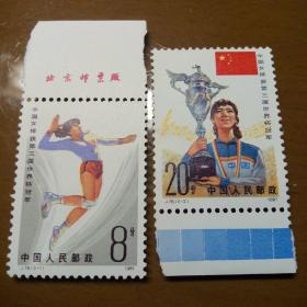 J76女排邮票一套(成交有纪念张赠送)