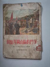 回忆井冈山区的斗争(第二次国内革命战争故事)馆藏书