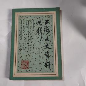 上海文史资料选辑(第五十三辑)