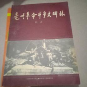 亳州革命斗争史碑林辑录