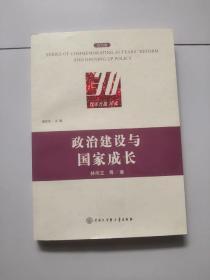 改革开放30年:政治建设与国家成长(政治卷)