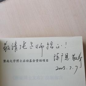 陈广恩 签名本 元代西北经济开发研究