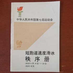 中华人民共和国第七届运动会《短道速度滑冰秩序册》1993年 齐齐哈尔 私藏 书品如图