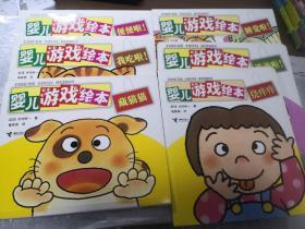 婴儿游戏绘本:睡觉啦!+洗澡啦!+挠痒痒 +便便啦!+我吃啦!+藏猫猫 六本合售