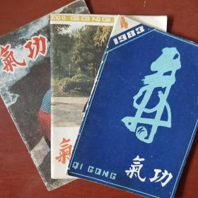 《气功》1985年第1册 1983年第4期 1987年11期 3册合售 浙江中医杂志社 私藏 书品如图