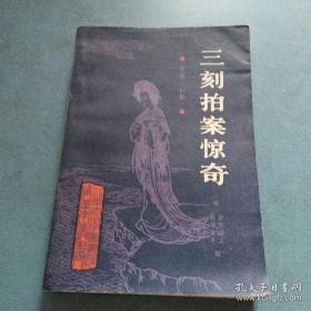 三刻拍案惊奇 北京大学图书馆藏原版 南开古籍书店货号是29