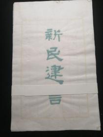 花笺纸【梁启超与现代中国《新民建言》】 17*27cm*10页