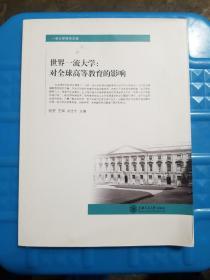 一流大学研究文库·世界一流大学:对全球高等教育的影响