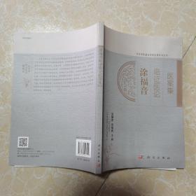 涂福音临证医论医案集(前几页水迹不严重)