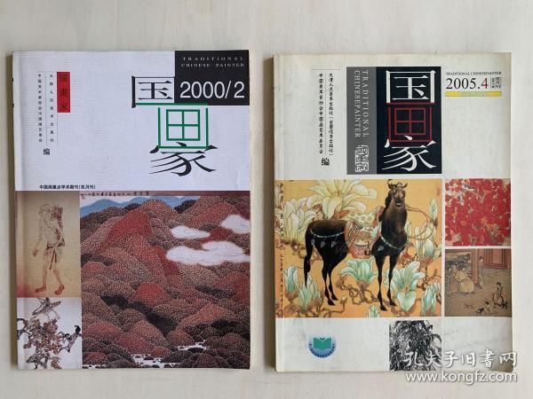 国画家杂志两本合售  2000.2/2005.4