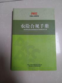 中国人保  农险合规手册