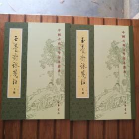 玉台新泳笺注(全二册)(中国古典文学基本丛书)