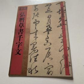 館藏國寶墨跡(70):弘歷草書千字文