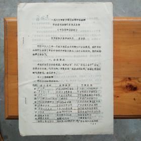 一九八三年南方稻区水稻中籼品种联合区域实验凯里试点总结(中熟组和迟熟组)油印本
