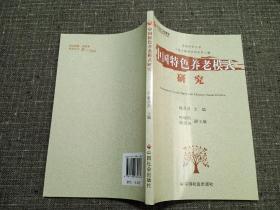 中国特色养老模式研究    ——老年科研丛书 【内页干净未阅】