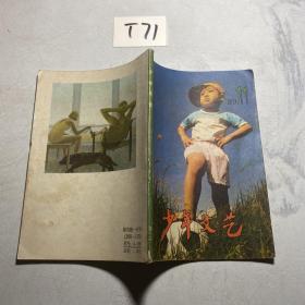 少年文艺 1989.11