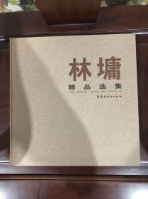 林墉精品選集 精裝本
