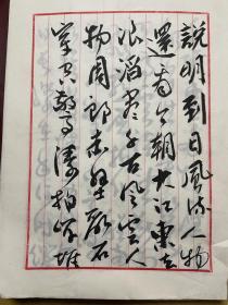 信笺纸一册:书法35页空白60多页(山东文联书法获奖证书:丁同帧