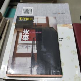 氷菓 (角川文庫),2011年日本推理作家协会奖得主、米泽穗信作品,日文原版