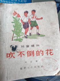 儿童读物  吹不倒的花(1956年初版 孤本有插本)
