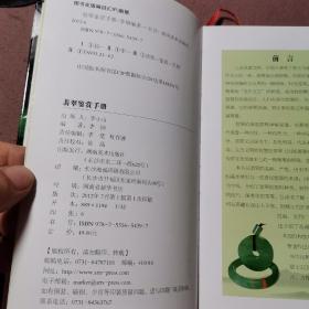 翡翠鉴赏手册