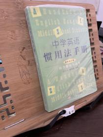 中学英语惯用法手册(最新修订版)