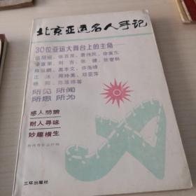北京亚运名人手记;1—1—5