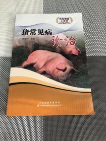 猪常见病诊治