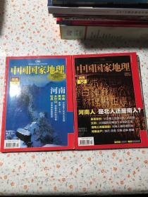 中国国家地理【河南专辑上下】2008