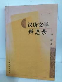 汉唐文学辨思录