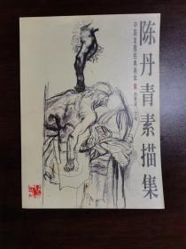 陳丹青素描集(中國素描經典畫庫)