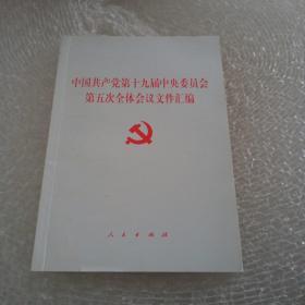 中国共产党第十九届中央委员会第五次全体会议文件汇编  2020年五中全会汇编