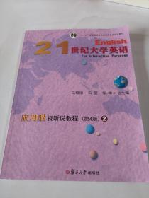 21世纪大学英语应用型视听说教程(第4版2无光盘)