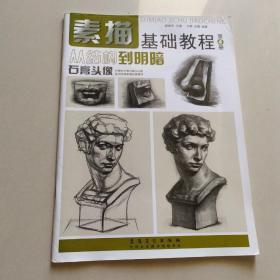 素描基础教程·从结构到明暗:石膏头像