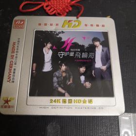 CD版唱片:飞轮海守护星精选特辑  汽车专用(3CD)