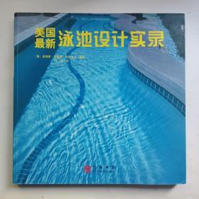 美国最新泳池设计实录