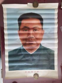 华国锋主席像,1976年宣传画,包老保真