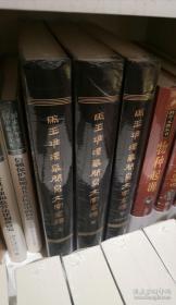 马王堆汉墓简帛文字全编(全3册)